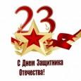 Уважаемые коллеги! Примите искренние поздравления с Днем защитника Отечества!