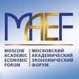 В Москве завершился третий Московский академический экономический форум