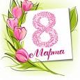 Милые женщины! Примите самые искренние поздравления с прекрасным весенним праздником – 8 Марта!