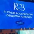 III съезд Российского общества «Знание» утвердил новый руководящий состав организации