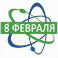 Поздравляем вас с профессиональным праздником отечественного научного сообщества – Днем российской науки!