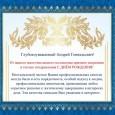 Поздравление Папцова А.Г. от коллектива ФГБНУ ФНЦ ВНИИЭСХ